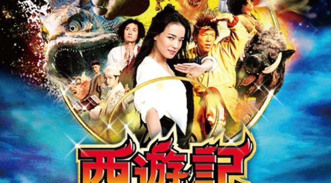 ★『西遊記~はじまりのはじまり~』 Blu-ray/DVD発売予定日