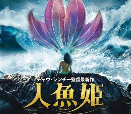 ★「人魚姫」ロードショー予定